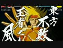 【MUGEN】銀侍前後 凶上位ランセレバトル Part70【銀侍杯】