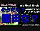 【試聴動画】μ's Final Single「MOMENT RING」をガチで歌ってみた(ゆうすけ)