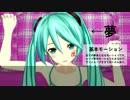 【第16回MMD杯EX】中身がおっさんでなくても使えるモーション配布