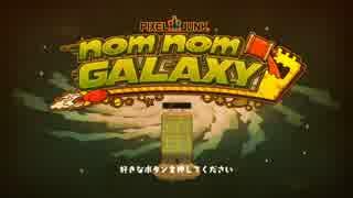 [ゆっくり実況] NomNomGalaxy Black31