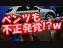 【速報】VWに次はベンツも不正発覚!?www