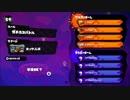 2/13対抗戦(vsオフトゥーン)(ホコ) Part2