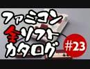 【リマスター版】ファミコン全ソフトカタログ #23
