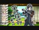 粟田口吉光の短刀たち【音MAD】 thumbnail