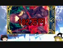 【Fate/go】ゆっくり解説 FGOのガチャについて