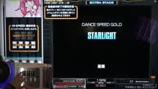 【beatmania IIDX】 STARLiGHT (SPA) 【co