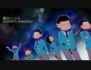 【手描き】ボ.カ.ロ曲でコンビイメソン【おそ松さん】 thumbnail