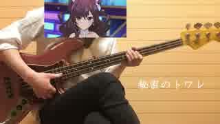秘密のトワレ(一ノ瀬志希) 弾いてみた 【ベース】