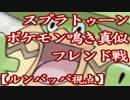 【ルンパッパ視点】トゲピー主催スプラトゥーンポケモン鳴き真似フレ戦 thumbnail