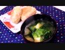 味噌汁と焼きおにぎり♪ ~松島湾産の生わかめで!~