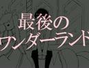 【手描き】最.後のワ.ンダ.ーラ.ンド【おそ松さん】