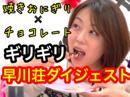 早川亜希動画#229≪ちょい足し悲劇!?早川荘!≫