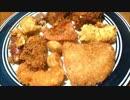 アメリカの食卓 556 感謝のミックスフライ! thumbnail