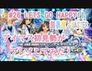 【デレステ】アイマス初見勢がLETS GO HAPPY!!をプレイ #26【実況】