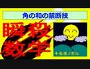 【大学入試数学】角の和の禁断技【裏技集】