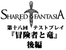 Shared†Fantasiaテストプレイ第十八回後編『冒険者と竜』【TRPG】
