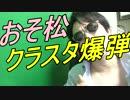 おそ松クラスタ爆弾 また迷惑をかける【女オタの特徴】