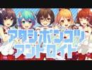 Cuteな5人が「アタシポンコツアンドロイド」を歌ってみた♡ thumbnail
