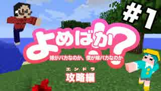 【Minecraft】よめばか!?【第一話(完)】