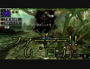 【3BH】バカで変態な3人組みが狩に出てみたX【獰猛魚編】