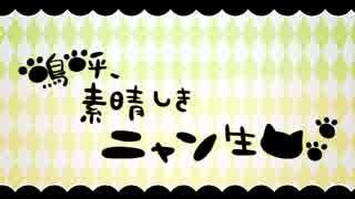 【紫憂×Raby】嗚呼、素晴らしきニャン生【歌ってみた】