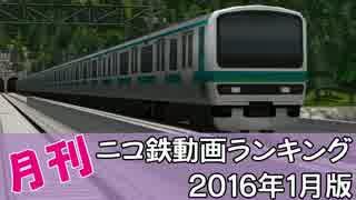 【A列車で行こう】月刊ニコ鉄動画ランキング2016年1月版