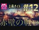 【三国志13】赤壁の戦い【ゆっくり実況】#12