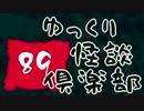 【ちょい怖】 ゆっくり怪談倶楽部 【第89回】