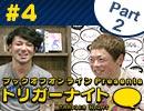 『トリガーナイト』#4【ギャグ漫画大好き芸人!】Part2 Presented by ブックオフオンライン