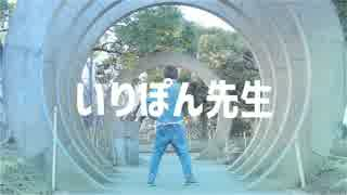 【いりぽん】パーフェクト生命【踊ってみた】
