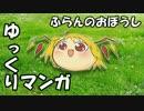 【ゆっくりマンガ】ふらんのおぼうし