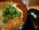 【これ食べたい】 カツ丼 / Pork cutlet on rice