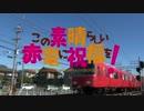この素晴らしい赤電に祝福を【このすばOP×名古屋鉄道】