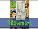 【雑談】週刊くだまきジャンプ・2016年11号【後編】