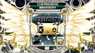 【5th KAC】 CHERNOBOG / 漆黒のEBONY 【BeatStream アニムトライヴ】