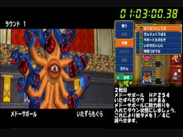 3ds テリワン 【テリワン3D】旅の扉のボスとの再戦について