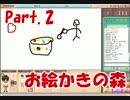 【お絵かきの森】4人の画伯が描くとこうなるPart.2