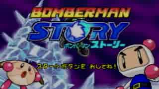 【ボンバーマンストーリー】爆弾を使って世界を救う、実況プレイpart1