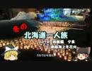 【ゆっくり】冬の北海道一人旅part4 函館編 夕食 函館海上冬花火