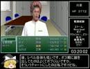 ニコニコRPG(EASY)RTA_3時間58分59秒_Part12