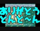【ザ・コンビニ】我々式コンビニ経営論part5【複数実況プレイ】 thumbnail