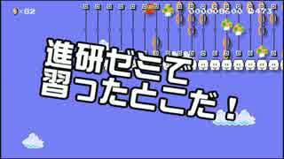 【ガルナ/オワタP】改造マリオをつくろう!【stage:29】