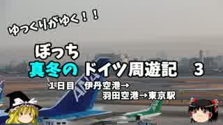 【ゆっくり】ドイツ周遊記 3 伊丹→羽田→東京駅