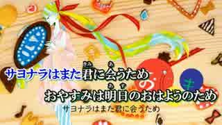 【ニコカラ】おじゃま虫《on vocal》