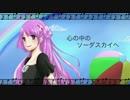 【VY1V4】ソーダスカイ【VOCALOIDオリジナル】