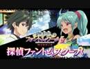 WEBラジオ「探偵ファントムスクープ」8回 (2016/2/24) thumbnail