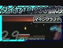 【Minecraft】ダイヤ10000個のマインクラフト Part29【ゆっくり実況】