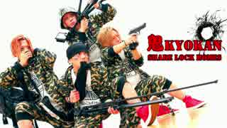 【SLH】鬼KYOKANを踊ってみた【オリジナル
