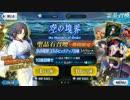 Fate/GO 空の境界コラボ聖晶石召喚
