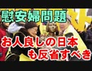 韓国慰安婦問題の蒸し返しに「お人良しの日本も反省すべき」